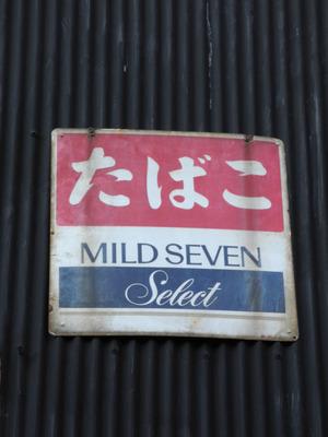 Mild_seven