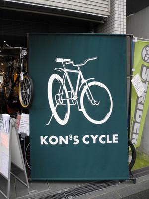 Kons_cycle_01