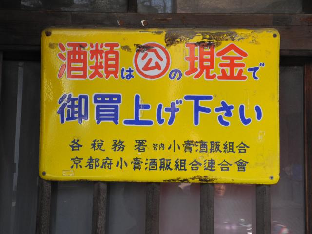看板いろいろ その5: 酒瓮斎の京...